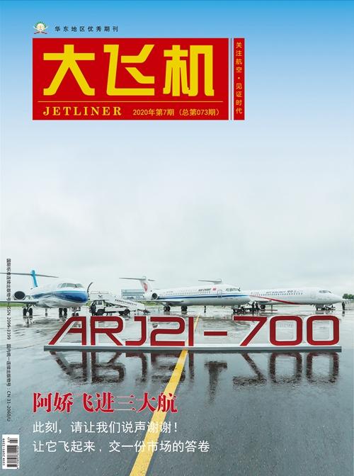 《大飞机》杂志