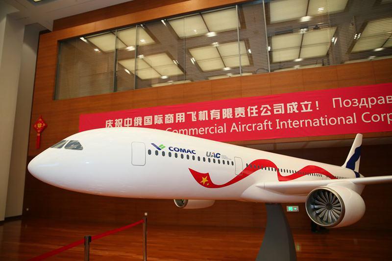 中俄国际商用飞机有限责任公司(CRAIC)在上海成立.jpg