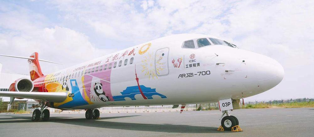 中国商飞向成都航空交付第14架ARJ21飞机.jpg